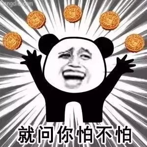 金馆长微信表情大全:我就问你怕不怕月饼大战