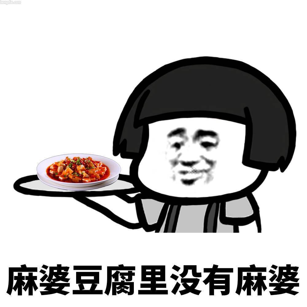 教皇搞笑表情:麻婆豆腐里没有麻婆啊