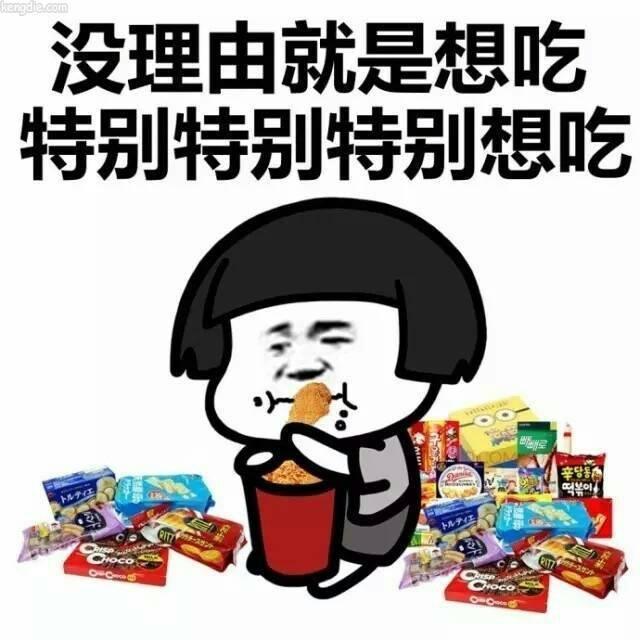 张学友微信聊天表情:没理由就是特别想吃吃零食