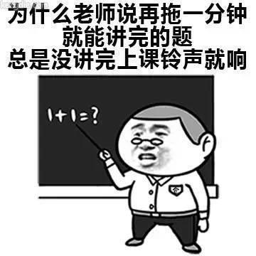 张学友恶搞表情:为什么老师说再拖一分钟,就能讲完这道题