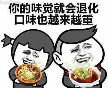 金馆长qq表情图片:你的味觉就会退化口味也越来越重