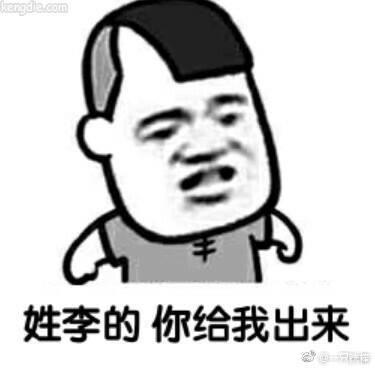 张学友微信聊天表情:姓李的你给我出来啊