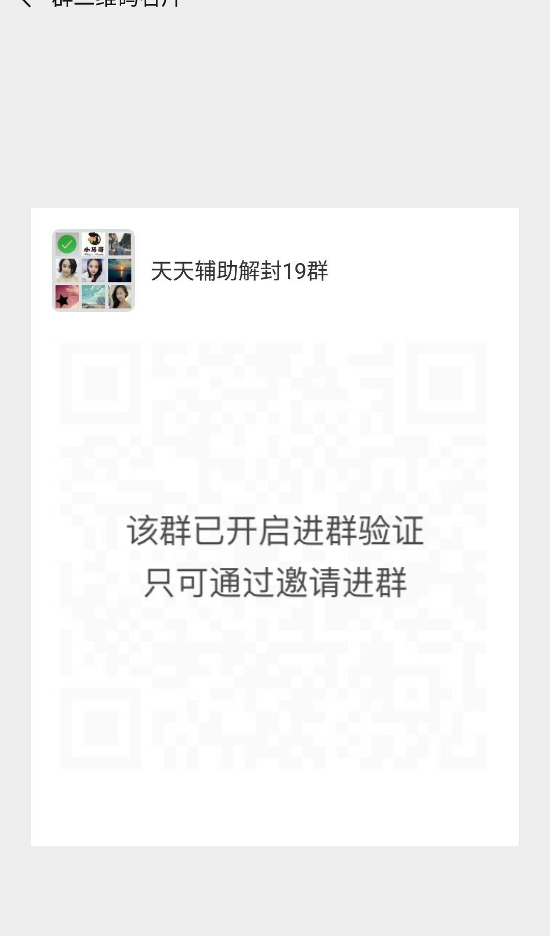 微信被限制登录 不可解封