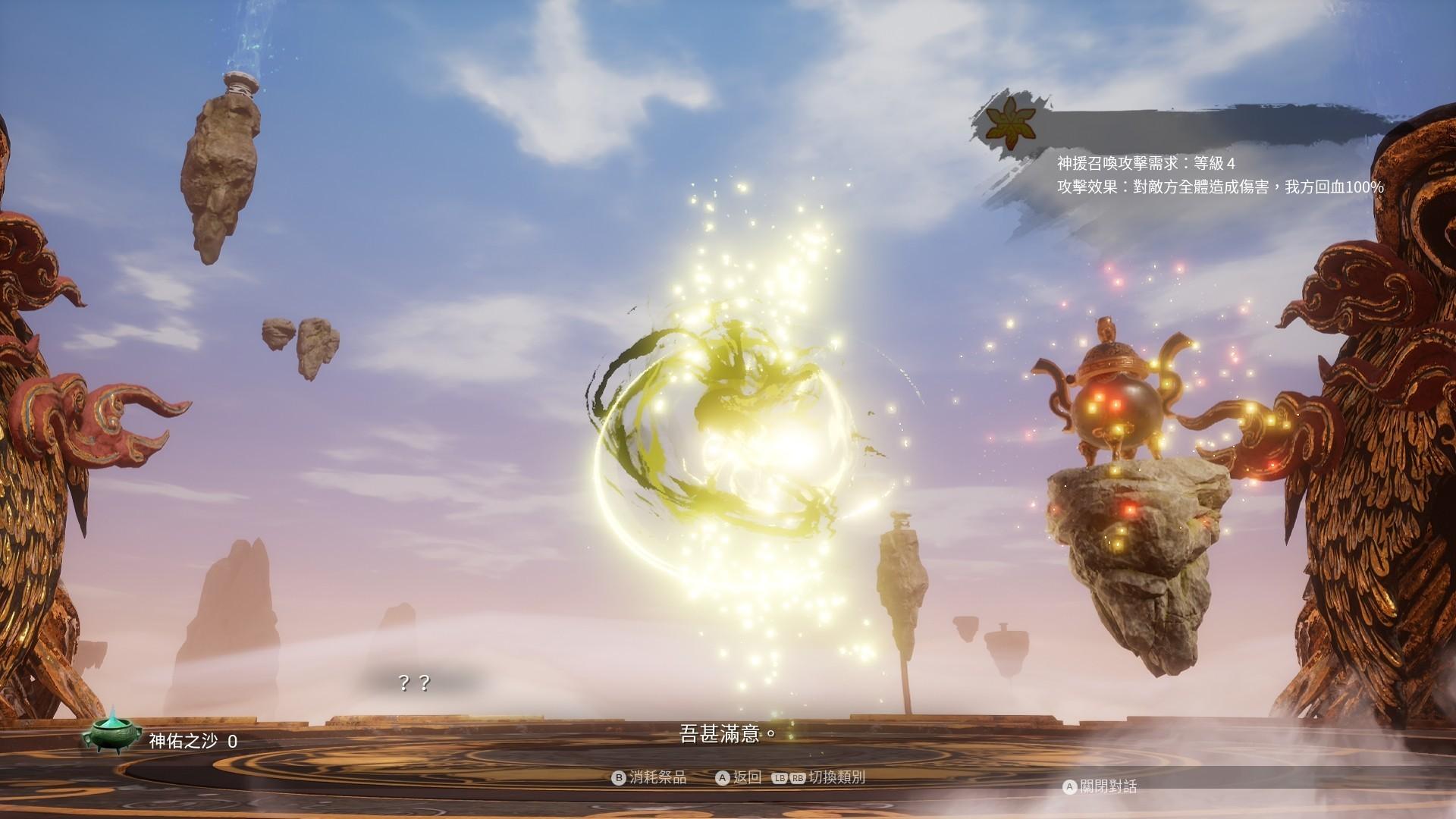 游戏《神舞幻想》带你在人神共舞的梦幻世界中游历一次 (5)