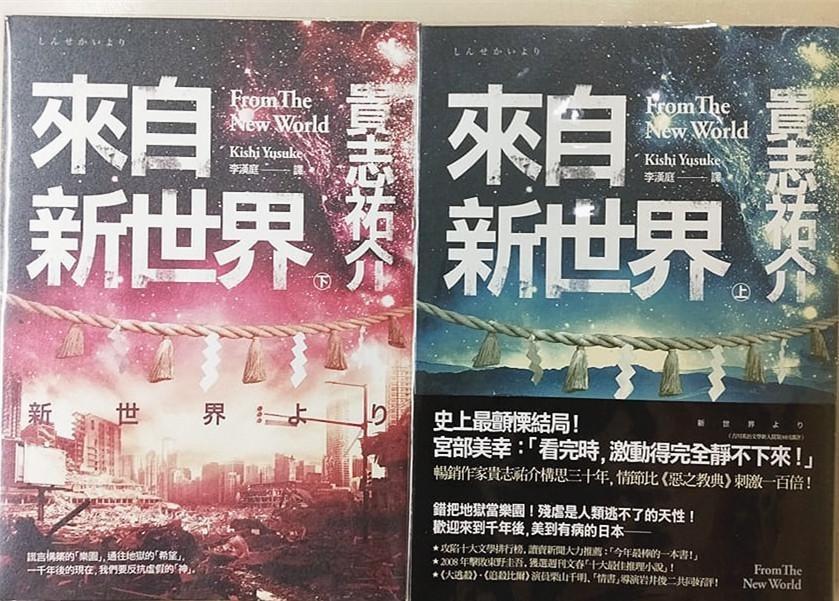 小说《来自新世界》可怕的谎言错把地狱当乐园 (1)