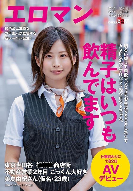 SDTH-009身为房产中介的美岛由纪热爱表演兼职演员 (1)