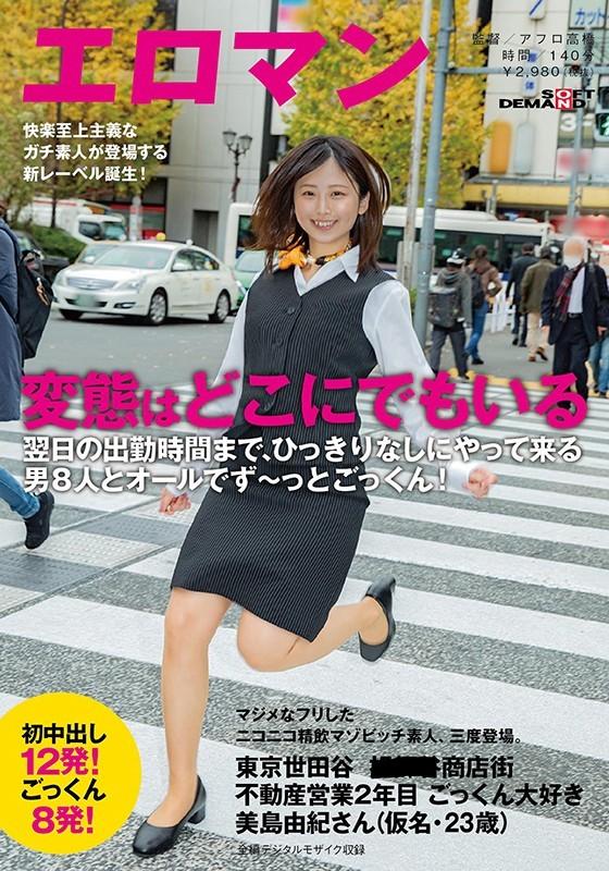 SDTH-009身为房产中介的美岛由纪热爱表演兼职演员 (6)