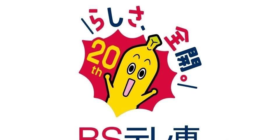 日本东京电视台在关键时刻依旧坚持播放动画片引爆笑点 (1)