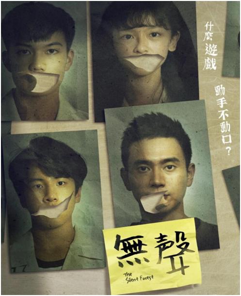 台湾电影《无声》心灵和精神层面的确实有时候比身体感官的缺失更重要 (1)