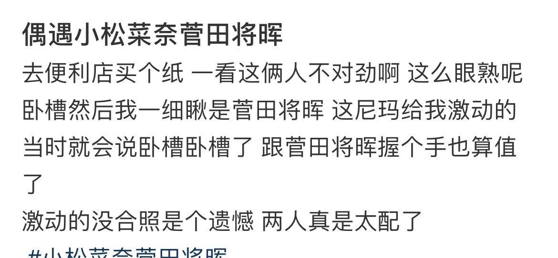 这次菅田将晖和小松菜奈的恋情实锤居然是中国网友提供的 (3)