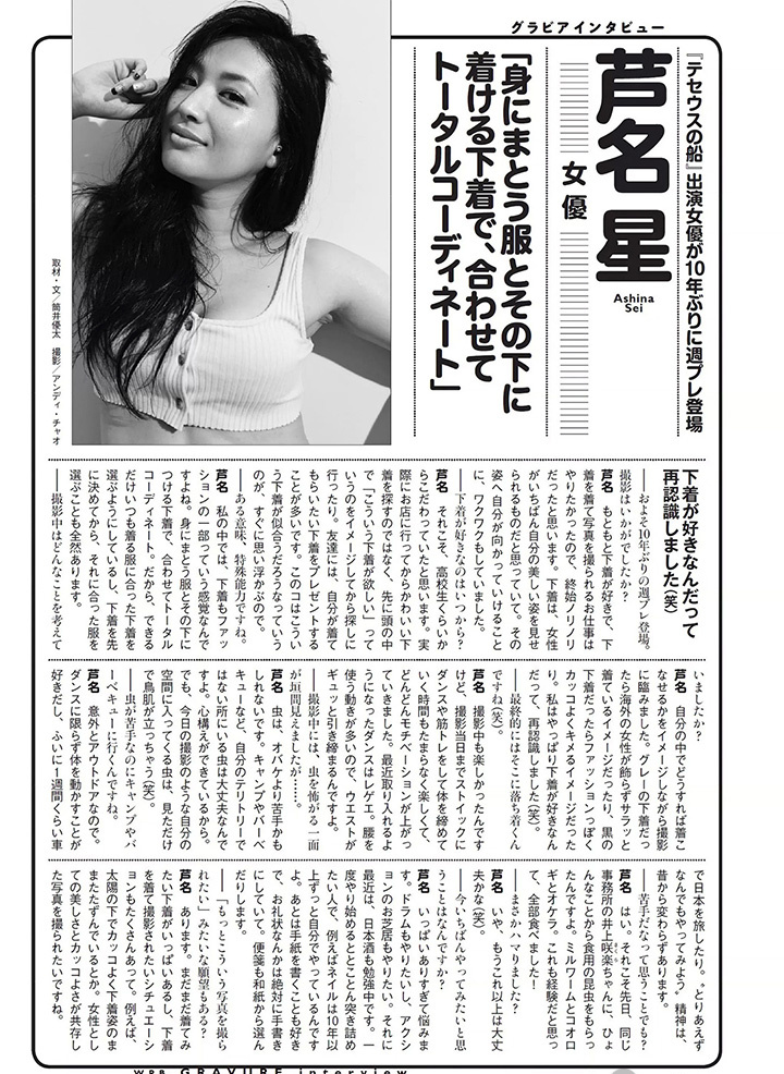 日本女星芦名星去世前拍摄优美身段写真作品作为最后悼念 (6)