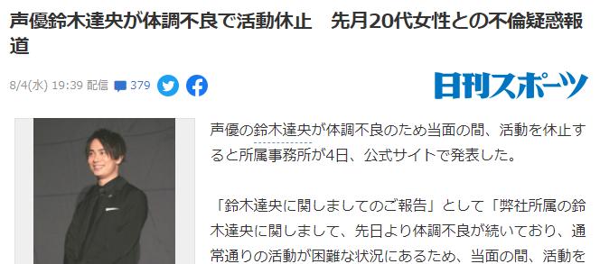 婚内出轨的铃木达央不断加戏还上演自杀桥段令人唏嘘 (1)