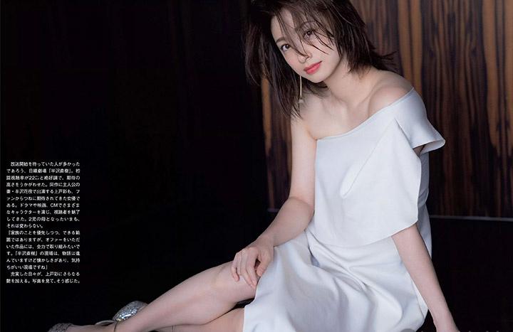 上户彩为《半泽直树2》事隔多年再战写真灿烂笑容完美身段依然 (3)