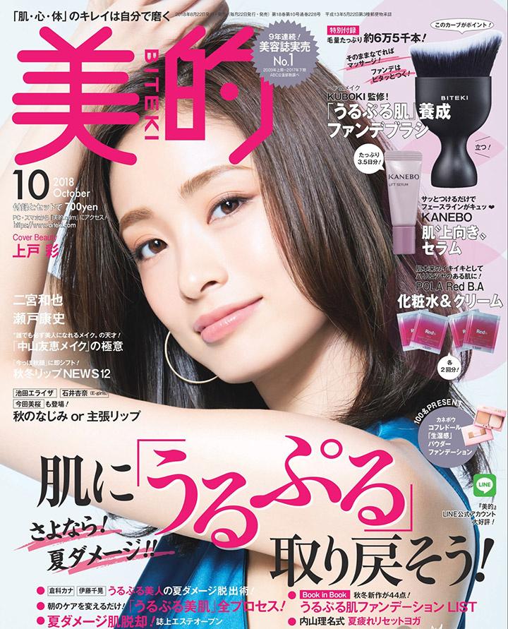 上户彩为《半泽直树2》事隔多年再战写真灿烂笑容完美身段依然 (23)