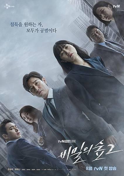 韩剧《秘密森林2》道德原则的管制线是万万不可逾越 (1)