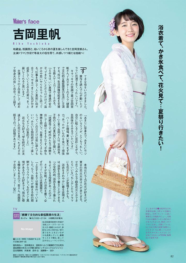 写真女优出身的吉冈里帆每次上映新电影都会拍摄写真作品堆人气 (65)
