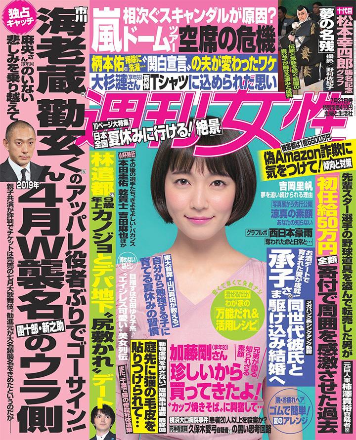 写真女优出身的吉冈里帆每次上映新电影都会拍摄写真作品堆人气 (66)