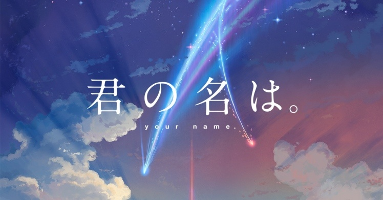 动画电影《你的名字》满足了广大的少男少女对于灵魂交换的好奇心