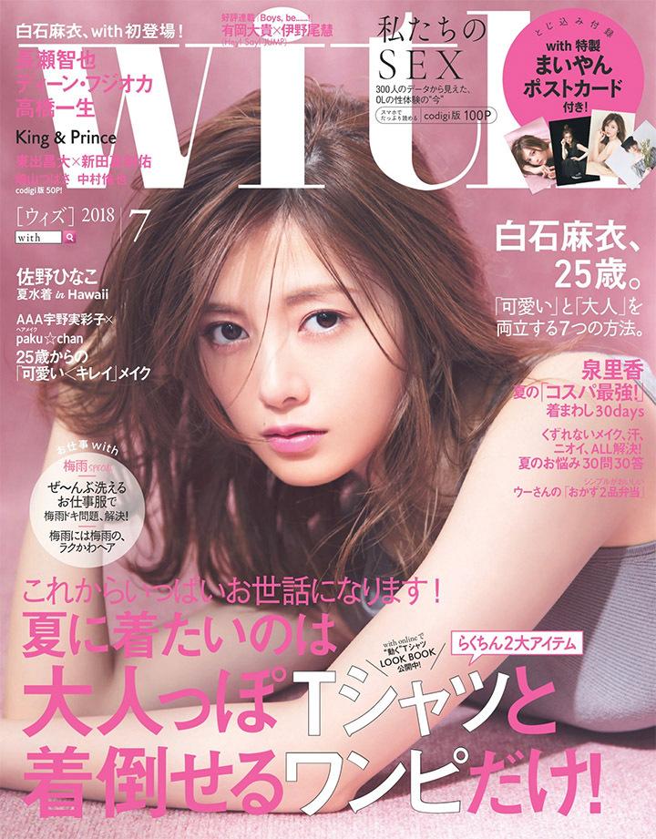 职业模特白石麻衣写真作品登上时尚杂志于国际大牌通力合作 (2)