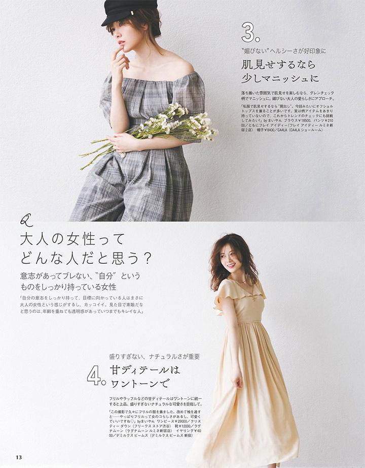 职业模特白石麻衣写真作品登上时尚杂志于国际大牌通力合作 (5)