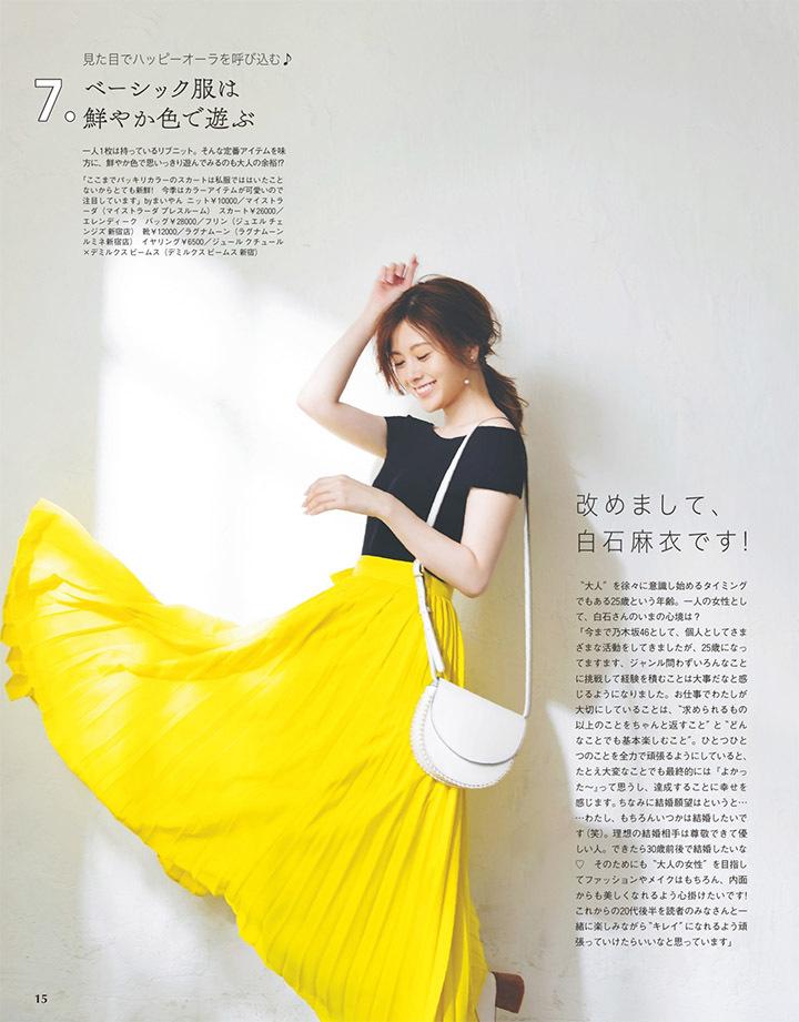 职业模特白石麻衣写真作品登上时尚杂志于国际大牌通力合作 (7)
