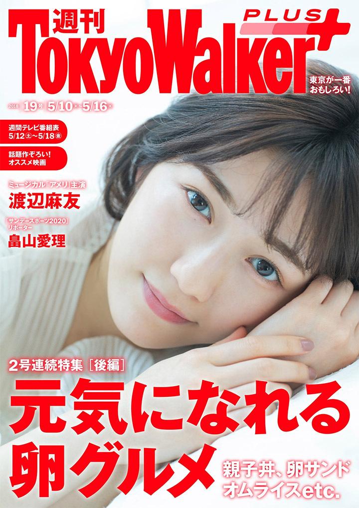 正统派偶像渡边麻友为音乐剧公演而拍摄写真作品大力宣传拉升人气 (2)