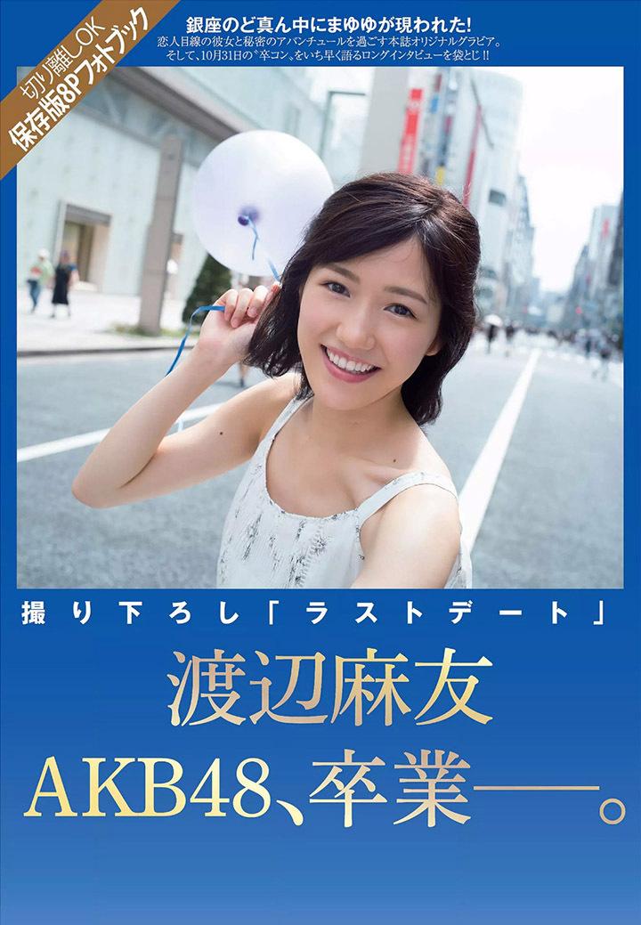 正统派偶像渡边麻友为音乐剧公演而拍摄写真作品大力宣传拉升人气 (20)