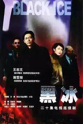 黑冰2001