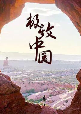 极致中国-记录片