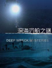 深海沉船之谜