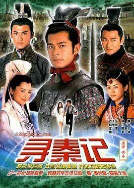 寻秦记2001