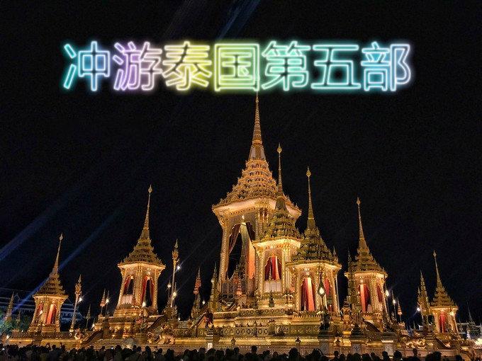 冲游泰国第五部