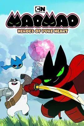 猫猫-纯心之谷的英雄们第一季