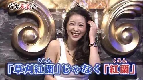 日本辣妈草刈红兰因穿着性感为母不尊被骂上热搜