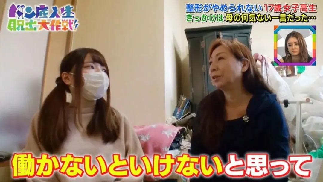 日本未成年时好女整容偏执,竟然是因为母亲的这句话