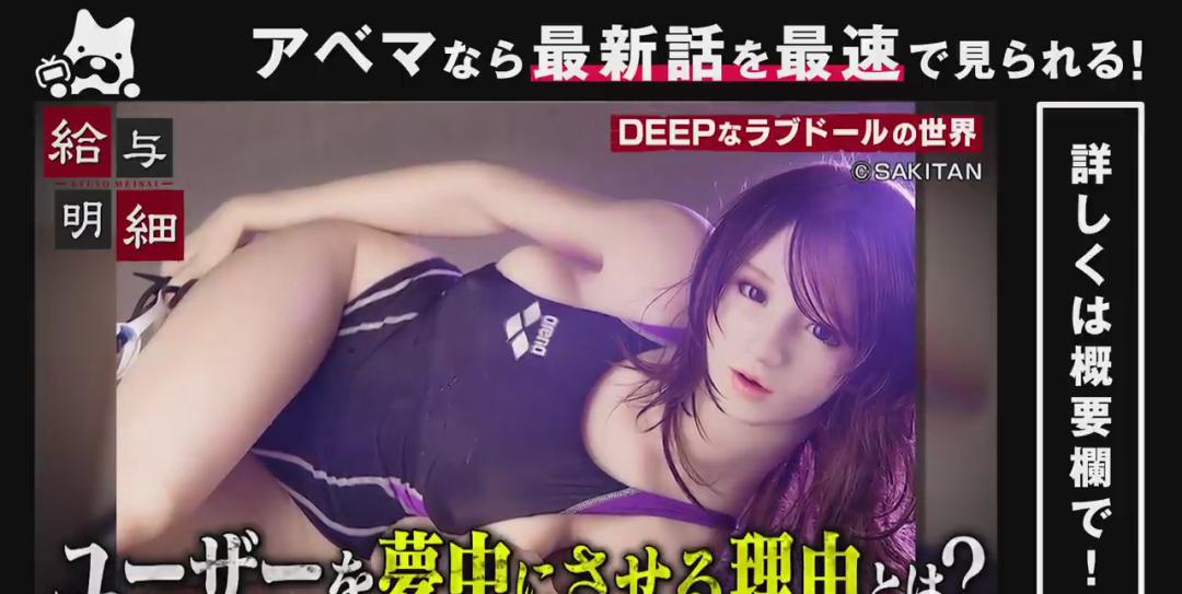 日本实体娃娃不再是男性专属更受不少女性青睐