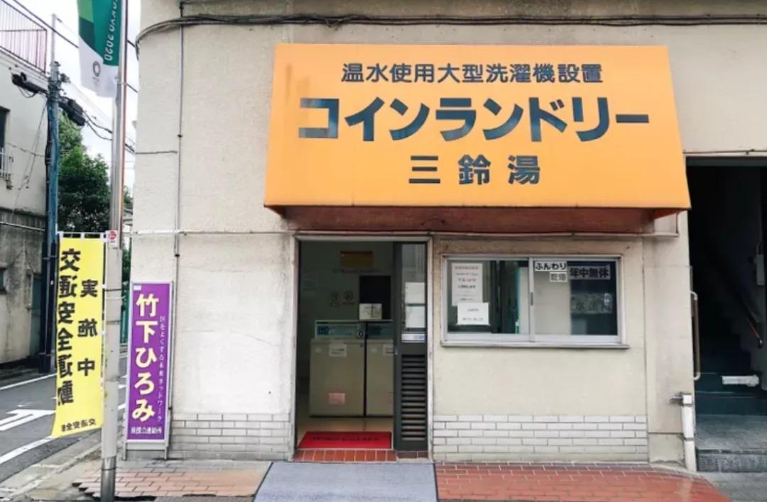 日本的自助洗衣店为什么可以盛行并且风靡全国