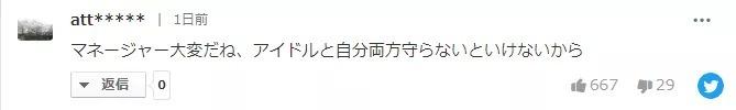 日本私生饭的魔爪再次出手就连经纪人都不放过引起网友热议
