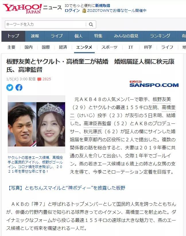 日本AKB48初代神7之一的板野友美突然闪婚,丈夫居然还比自己小6岁 (1)