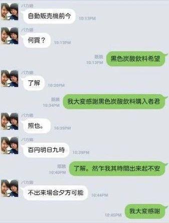 日式中文作为一种特殊历史产物的协和语是真实存在于现实的 (5)