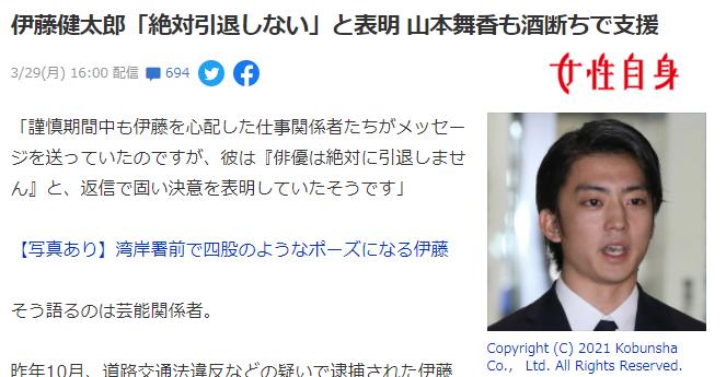 交通肇事逃逸触及法律底线的伊藤健太郎在准备复出但是网友不答应 (2)