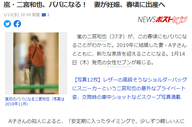 日本爱豆二宫和也升级成为了爸爸没有想到成为岚里面第一个爸爸 (1)
