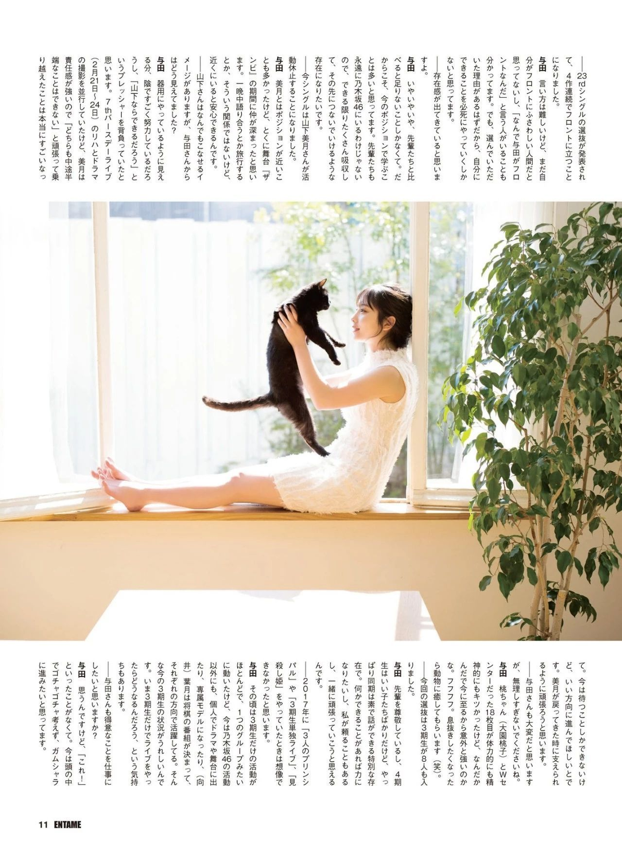 从小美到大的与田祐希《沉默的时间》写真作品 (4)