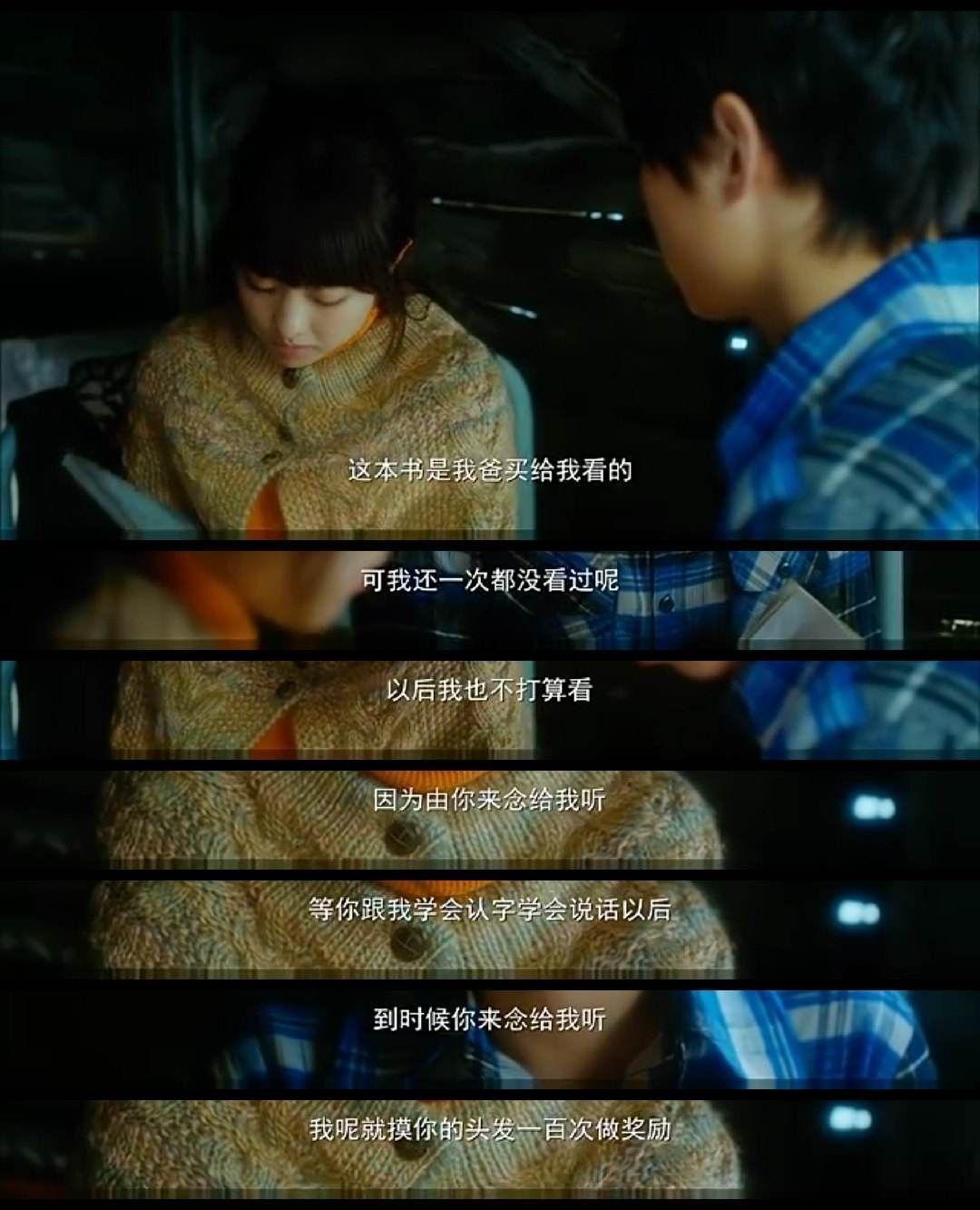 电影《狼少年》一部纯纯的等待跨越半个世界的爱情故事 (9)