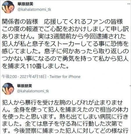 精神状态不好的华原朋美被记者跟踪闹出乌龙 (5)