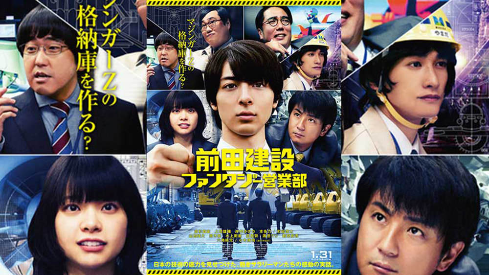 日本电影《前田建设奇幻营业部》梦想需要大把的资金投入 (3)