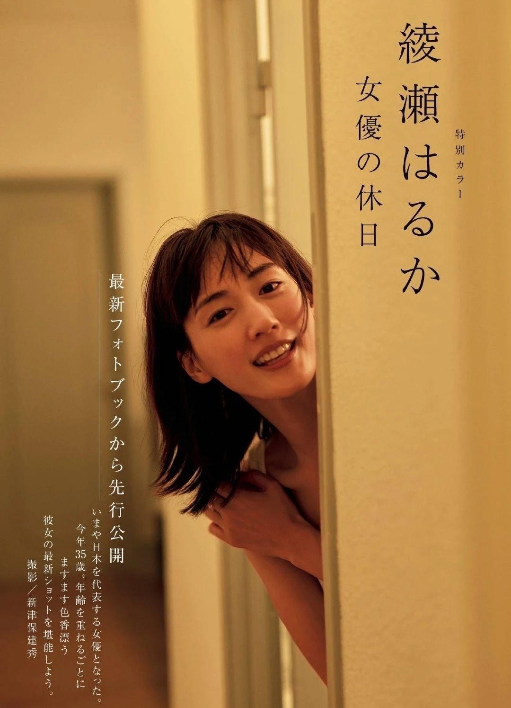 日本人最理想女友绫濑遥写真作品 (34)