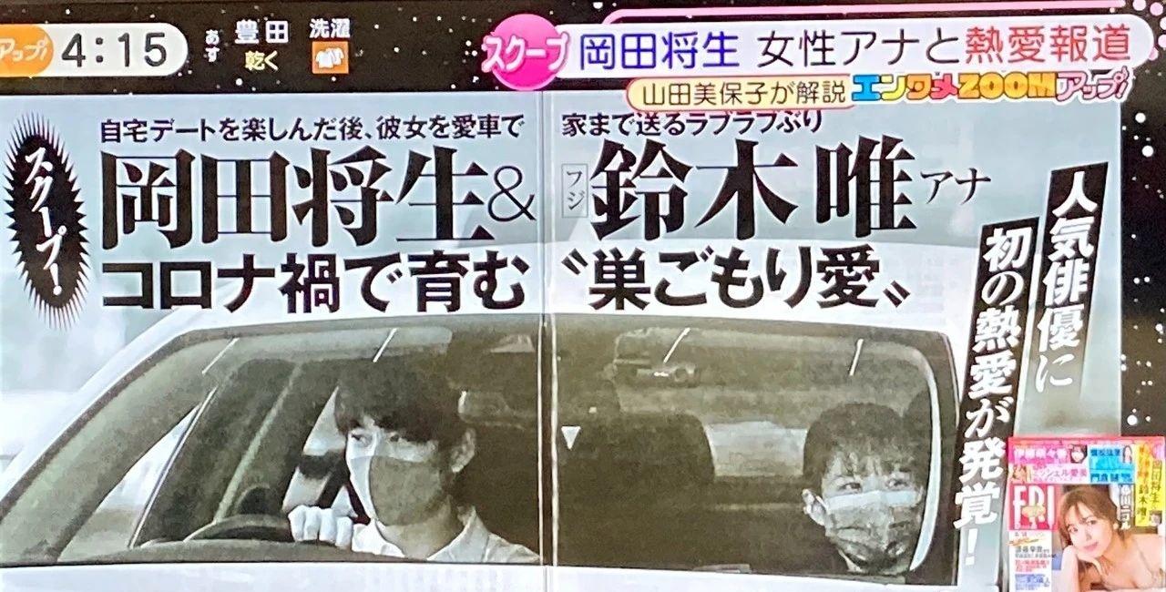 恋爱新闻一向都扑朔迷离的冈田将生这次貌似是真恋爱了 (6)