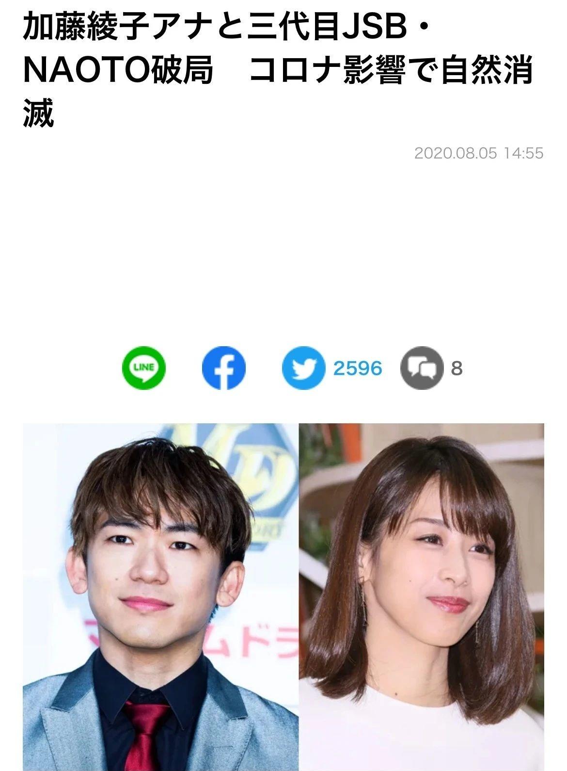 已经提交结婚申请的加藤绫子在印象中好像刚刚分手吧! (8)
