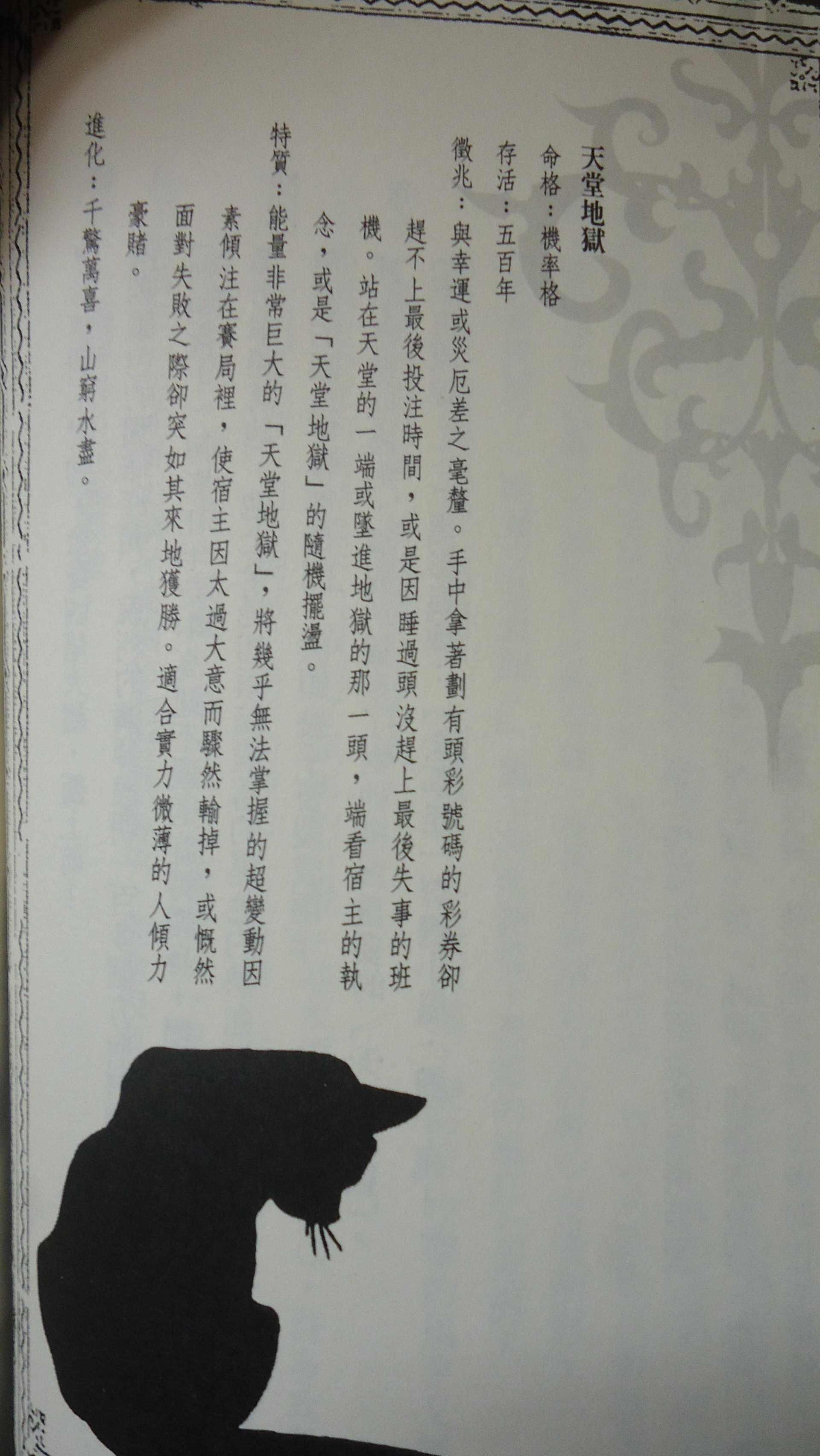 轻小说《符与青狐.上》没有相关联就可以当做是没有发生吗? (3)